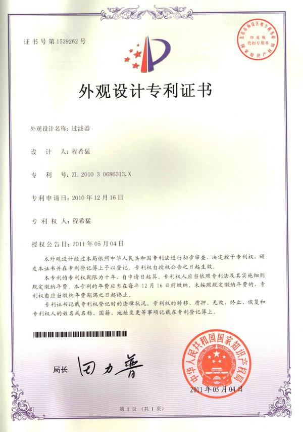 净水器质量认证