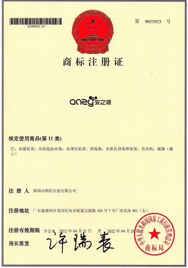 净水器商标注册