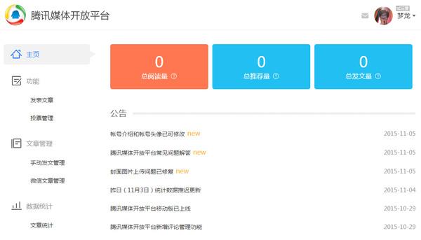 腾讯自媒体开放平台