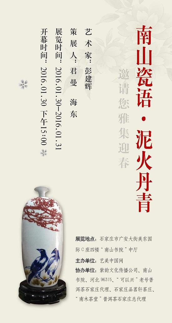 【南山瓷语・泥火丹青】邀请您雅集迎春展