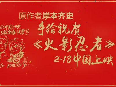 《火影忍者剧场版11博人传》岸本齐史手绘贺图公开