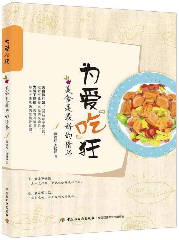 老北京的童年味道 油渣饼(脂油饼) - 蓝冰滢 - 蓝猪坊 创意美食工作室