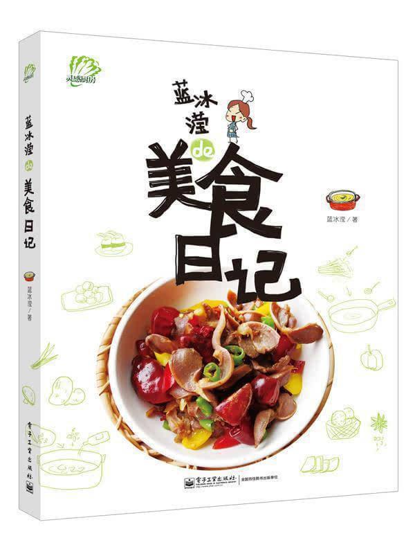 红辣鲜嫩,自制绝杀菜品口水鸡 - 蓝冰滢 - 蓝猪坊 创意美食工作室