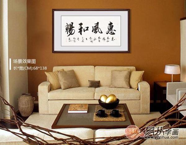 家里客厅挂什么字好 客厅中堂挂什么字画好