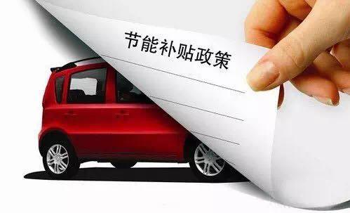 新能源汽车补贴政策详细解读