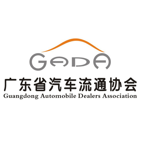 gada广东省汽车流通协会