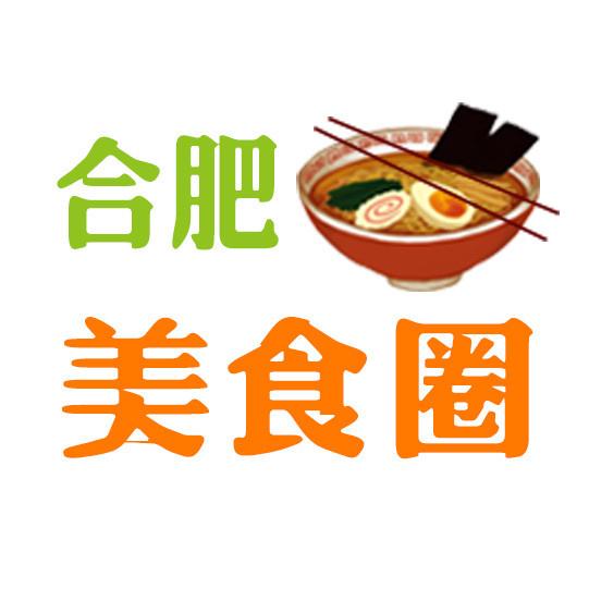 对韩国料理毫无抵抗力的人在哪里~      朋友约会,姐妹聚餐去哪儿看偶吧? 小编今天把所有霸都, 所有值得吃的韩料店, 都分享给大家! 韩式石锅拌饭      这家店在官亭路开了好多年,店小、人多,适合学生党,口味没有什么新意,所有的拌饭都只有一种酱料,个人比较推荐鱿鱼石锅拌饭。因为实惠嘛~~~   人均:9元   地址:蜀山区三里庵官亭路内 朴哲家韩式料理         同在官亭路,这家韩国料理的韩味儿算是比较重的,店里有个高清壁挂电视,轮番播放欧巴的MV,嫩豆腐汤每次必点搭配拌饭、蛋包饭绝对不会错